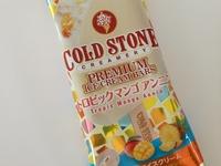 セブン限定「コールドストーン」トロピックマンゴアンニンは杏仁好きが満足する杏仁感。