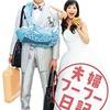 ブログが原作!映画「夫婦フーフー日記」なぜ不評なのか。あらすじ、評価、ネタバレあり。