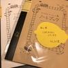 ぷんぷく堂「竹紙100%ノートブック」
