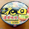【カップ麺】麺処 花田 濃厚味噌ラーメン&一平ちゃん大盛 カレーうどん