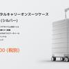 Xiaomi(シャオミ) アルミニウムのスーツケースAmazonで在庫復活