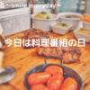 今日は何の日~料理番組の日~