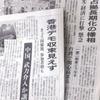 香港デモ−中国政府の情報統制と若者
