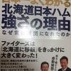日本一よくわかる北海道日本ハム強さの理由 「監督の意図を理解してプレーする。」