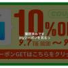 【2021年9月10日まで】楽天市場 App Store & iTunes ギフトカードが10%OFF!