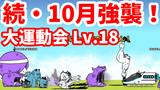 続・10月強襲! - [8]大運動会 Lv.18【攻略】にゃんこ大戦争