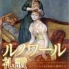 アート鑑賞レポ Vol.2
