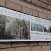 「終わりのむこうへ : 廃墟の美術史」展(渋谷区立松濤美術館)