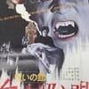 岸田森『呪いの館  血を吸う眼』