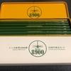 トンボ鉛筆の高級鉛筆「8900番」70周年限定セット