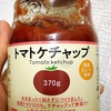 無水ケチャップ!?生活クラブの国産トマト100%のケチャップが美味しすぎる