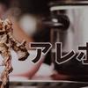 【アレボド】焼肉の画像で自分に飯テロかましながら焼肉のボドゲを考える