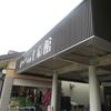 えぃじーちゃんのぶらり旅ブログ~東北・関東編20200626青森県七戸町