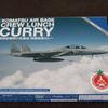 航空自衛隊小松基地隊員給食カレー(レトルト)は美味辛かった