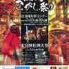 15日(水)16日(木)の熱海のこがし祭りは中止 新型コロナウイルス災禍