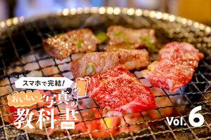 焼肉編:業態別飲食店のメニュー撮影のコツと注意点