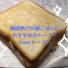韓国旅行での朝ごはんにトーストはいかが?Isaacトーストがおすすめ☆