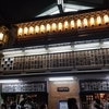 最強コスパな怒涛の人間劇場~新宿末廣亭 9月16日 昼夜通し~