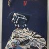 フィリップ・K・ディック「ザ・ベスト・オブ・P・K・ディック IV」(サンリオSF文庫)