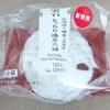 北海道十勝産小豆使用もっちり塩豆大福 (セブンイレブン)