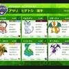 PJCS2018シニア部門TOP8 アサリ ヒデトシ選手使用構築 リザY軸ペルコケコ無限コントロール