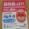 扁桃腺のはれ、のどの痛みに小林製薬・ハレナース(第3類医薬品)~CMでお馴染みの医薬品シリーズ~