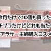 【2019年】安い化粧品でメイクを楽しむ!アラサー主婦の購入コスメ☆