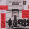 『京都国立近代美術館蔵 世紀末ウィーンのグラフィック -デザインそして生活の刷新にむけて』目黒区美術館