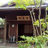 第68回 新潟市民茶会(燕喜館、りゅーとぴあ)へ行きました