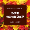 シナモ秋の味覚フェア開催中! →11/9(金)まで