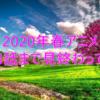 2020年春アニメを3話まで見終わって