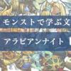 【教養】モンストで学ぶ文学(アラビアンナイト 〜アラジン〜)