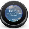 ついに日本でもディスプレイ搭載スマートスピーカー「Amazon Echo Spot」が登場!今なら2台目は半額に