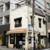 ゾートスサロン平沢、間瀬家住宅、三栄商会 東京都中央区日本橋蛎殻町