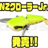 【DEPS】人気クローラーベイトのダウンサイズモデル「NZクローラーJr.」通販サイト入荷!
