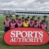 第15回スポーツオーソリティカップ2019近畿大会U12