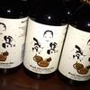 酒通信 日本の黒船
