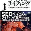 Webライティングを初めて学ぶなら、この本がオススメ!!