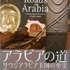 国立博物館、アラビアの道展に行ってきた