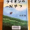 【小川糸】温かい心と優しい言葉が満ちている|ライオンのおやつ 読了