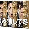 山田涼介主演ドラマ「もみ消して冬 ~わが家の問題なかったことに~」のBlu-ray/DVD-BOXが予約開始!どこで買うのが安いか?