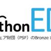 Python 3 エンジニア認定基礎試験に合格した話-体験談
