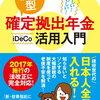 【iDeCoは節税しながら老後資金を準備できる制度】個人型 確定拠出年金活用入門