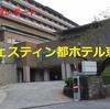 ウェスティン都ホテル京都 宿泊レポート