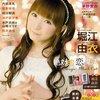 『B.L.T. VOICE GIRLS』VOL.18(14/04/30発売)