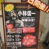 【セミナー】12月1日(土)小林信一地獄のギターセミナー開催致しました!