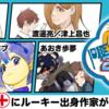 ジャンプルーキー!出身作家が「少年ジャンプ+ゴールデンウィーク読切祭21連弾」に登場!