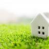 家を買うときに気をつけること18選