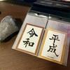 FLYING HONU 捕獲(2)〜成田撮影日記(23)