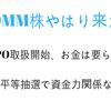 DMM株IPOやはり来たか!!完全平等抽選で資金力関係なしお金は要らず、これはチャンスしかない